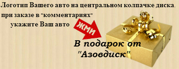 В подарок от Азовдиск